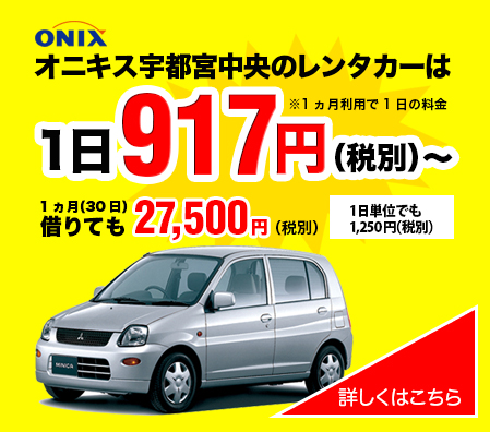 オニキス宇都宮中央店レンタカー